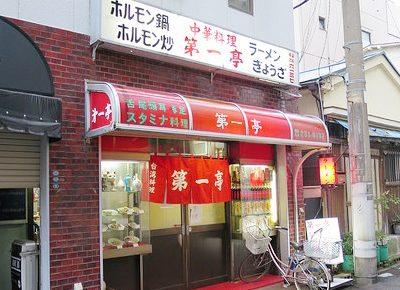 横浜市にある台湾料理第一亭 ダイイチテイの外観