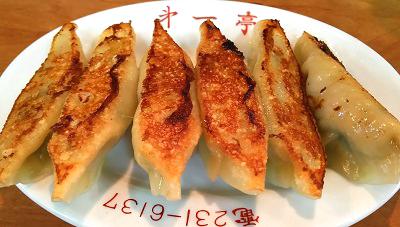 横浜市にある台湾料理第一亭 ダイイチテイの餃子