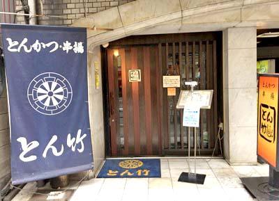 新宿駅近くにあるとんかつ店とん竹の外観
