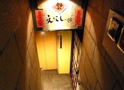 大阪市中央区心斎橋にある四川料理創作中華縁の外観