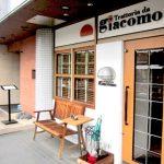 大阪福島駅近くにあるイタリアントラットリアダジャコモの外観