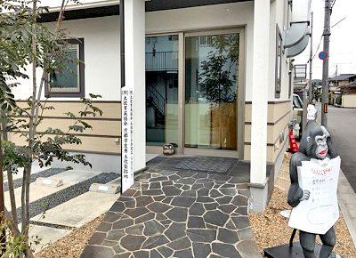 京都元田中駅近くにある洋食屋キッチンごりらの外観