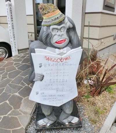 京都元田中駅近くにある洋食屋キッチンごりらのゴリラ