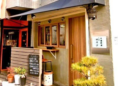 大阪新福島駅近くにある中華料理六徳恒河沙の外観昼