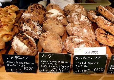 東京都大田区千鳥町駅近くにある人気パン屋グルグルベーカリーGURU GURU BAKERYのハード系パン