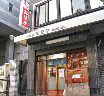 大阪府大阪市中央区日本橋駅近くにあるおはぎが人気の玉製家