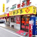 福岡薬院駅近くにある餃子の李の外観