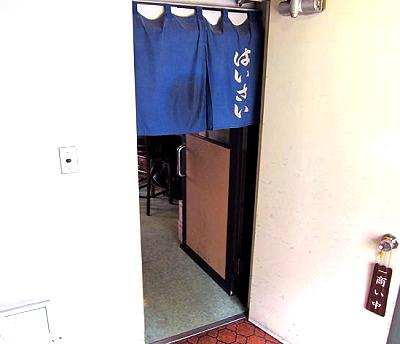 新橋駅近くにある沖縄料理はいさいの入口