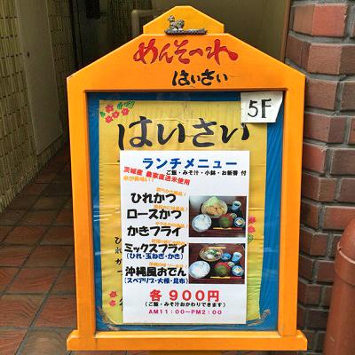 新橋駅近くにある沖縄料理はいさいの看板