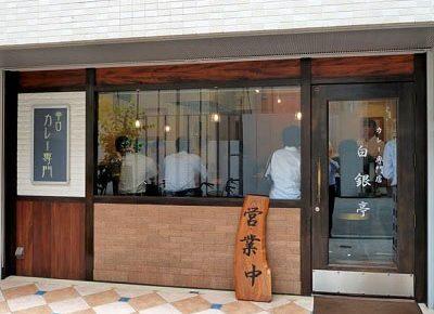 大阪市中央区淡路町にあるカレー屋白銀亭