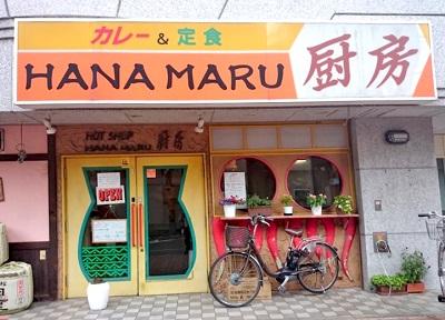 福岡渡辺通駅近くにあるカレー店HANAMARU厨房の外観