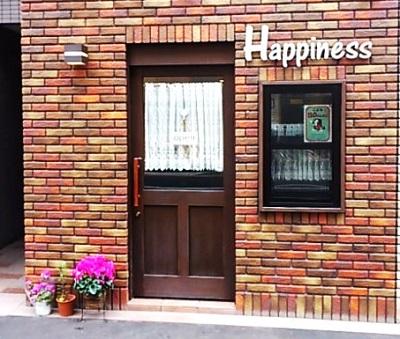 東京都品川区JR大井町駅近くにある人気洋食屋ハピネスHappinessの外観
