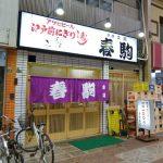 大阪市北区天満駅近くにある寿司屋春駒