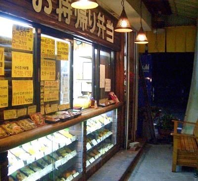 京都府北大路駅近くにある洋食店はせがわのお弁当売場