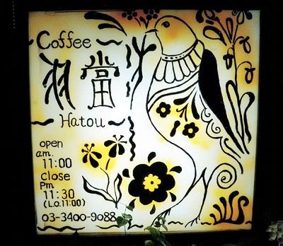 東京都渋谷駅近くにあるコーヒー専門店茶亭羽當チャテイハトウの看板
