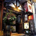 東京都渋谷駅近くにあるコーヒー専門店茶亭羽當チャテイハトウの外観