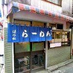西荻窪駅近くにあるラーメン屋はつねの外観