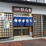 山形県米沢市にあるそばの店ひらまの外観