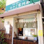 月島駅近くにある串揚げ店ひさご家阿部の外観