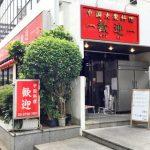 東京都大田区蒲田にある羽根つき餃子が人気の中華料理店歓迎本店ホアンヨン外観