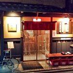 祇園四条駅近くにある居酒屋ぎょうざ歩兵の外観