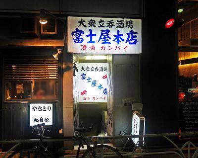 東京都渋谷駅南口にある立ち飲み居酒屋富士屋本店の外観
