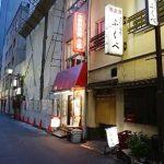 東京駅八重洲口近くにある日本酒居酒屋ふくべの外観