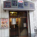 東京都豊島区西池袋西口にある居酒屋酒場ふくろの外観