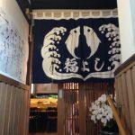 宮城県気仙沼市にある海鮮料理福よしの入口