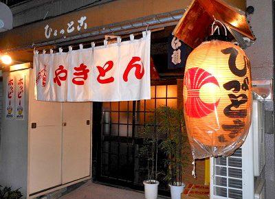 東京都人形町駅にあるやきとんひょっとこ
