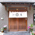 東京都千代田区岩本町にある居酒屋一亀の外観