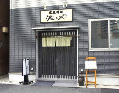 東京都中央区勝どきにある海鮮定食食堂池のやの外観