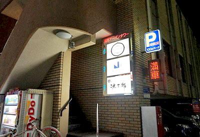 福岡市天神南駅近くにある居酒屋池三郎の外観