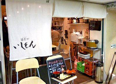 大阪市西梅田駅近くにある魚介料理屋いしもん本店の外観