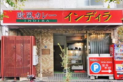 東京都板橋区西台駅近くにある欧風カレー店インディラの外観
