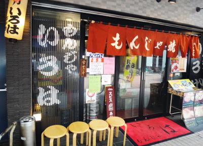 東京都月島駅近くにあるもんじゃ焼き屋いろは本店の外観