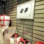 大阪難波駅近くにある中華料理岩亭の看板