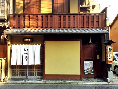 京都市祇園四条駅近くにある寿司屋いづうの外観