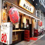 東京都墨田区両国駅近くにある居酒屋かぶら屋両国店