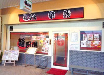 大阪富田駅近くにあるラーメン店麺厨房華燕の外観