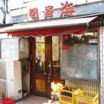 横浜中華街にある広東料理のお店海員閣カイインカクの外観