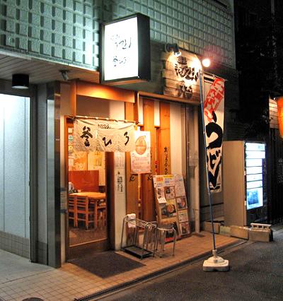 大阪府鶴ヶ丘駅にあるうどん屋釜ひろの外観夜