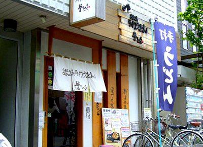 大阪府鶴ヶ丘駅にあるうどん屋釜ひろの外観昼