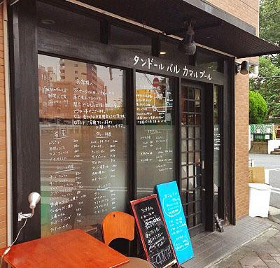 東京都江東区にあるインドカレー屋タンドールバルカマルプールの外観