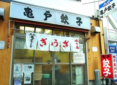 東京都江東区亀戸駅にある亀戸餃子本店の外観