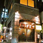 日本橋人形町駅近くにある居酒屋カミヤ人形町本店