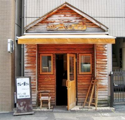 東京都渋谷区にあるカレーライス店レーやさんLITTLESHOPリトルショップの外観