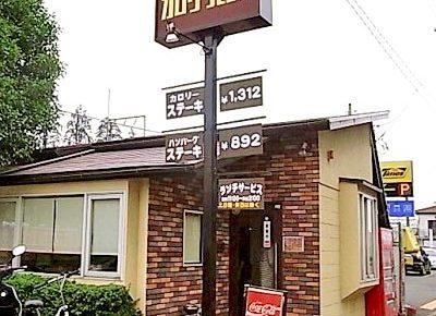 東京都北府中駅近くにある洋食店カロリーハウスの外観