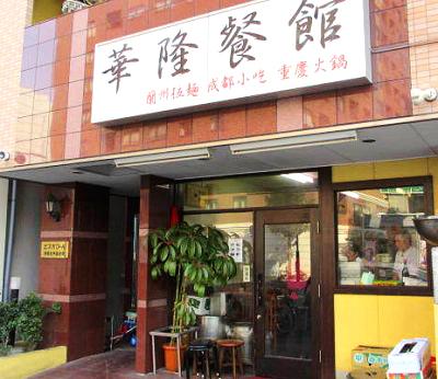 横浜市にある四川料理店華隆餐館 カリュウサンカンの外観