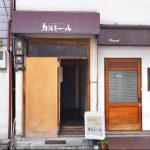 大阪市中央区天満橋駅近くにあるカレー屋カシミール